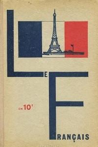 Французский язык. 10 класс. Учебное пособие / Francais: En 10E