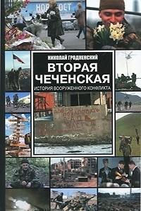 Вторая чеченская. Хроника вооруженного конфликта