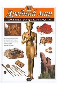 Древний мир. Полная энциклопедия