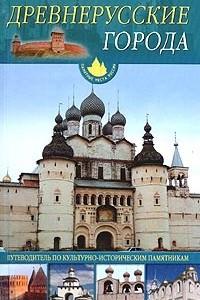 Древнерусские города. Путеводитель по культурно-историческим памятникам