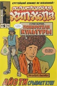 Родословная хип-хопа. Выпуск 5