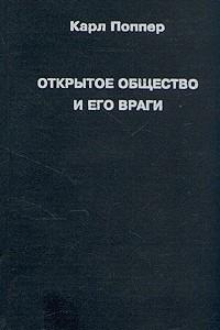 Открытое общество и его враги. В двух томах. Том 1