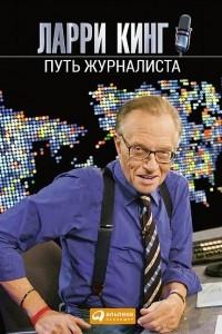 Путь журналиста
