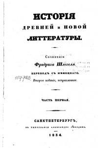 История древней и новой литературы. Т. I