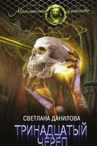 Тринадцатый череп
