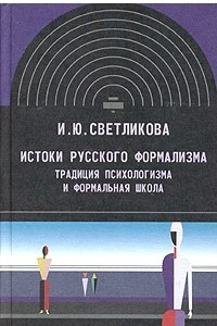 Истоки русского формализма. Традиция психологизма и формальная школа