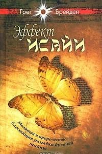 Эффект Исайи. Молитва и пророчество - блестящая разгадка древней тайны