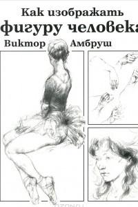 Как изображать фигуру человека. Альбом