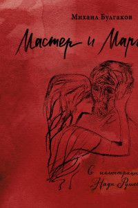 Мастер и Маргарита с иллюстрациями Нади Рушевой