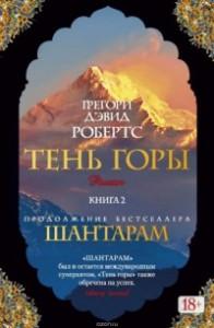 Тень горы (Части 04-06)