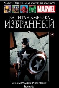 Капитан Америка. Избранный