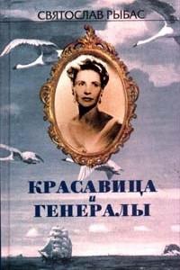 Святослав Рыбас. Избранное в двух томах. Том II. Красавица и генералы