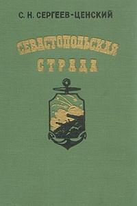 Севастопольская страда. В двух книгах. Книга 1