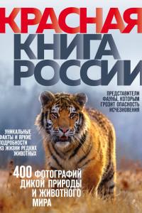 Красная книга России. 3-е издание
