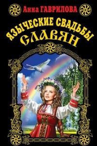Языческие свадьбы славян