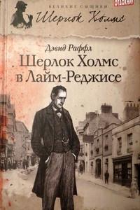 Шерлок Холмс в Лайм-Реджисе