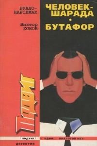 Подвиг, №7, 2000