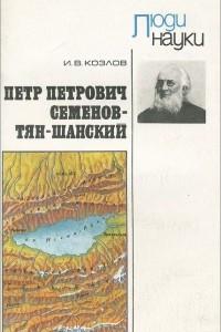 Петр Петрович Семенов-Тян-Шанский