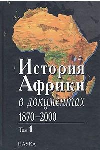 История Африки в документах . 1870-1918
