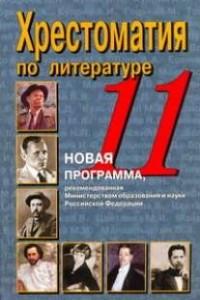 Хрестоматия по литературе. 11 класс