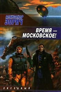 Время - московское!