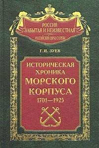 Историческая хроника Морского корпуса. 1701-1925 годы