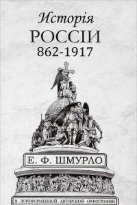 Исторія Россіи, 862–1917