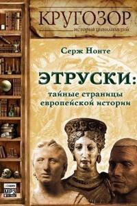 Этруски: тайные страницы европейской истории