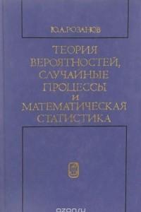 Теория вероятностей, случайные процессы и математическая статистика. Учебник