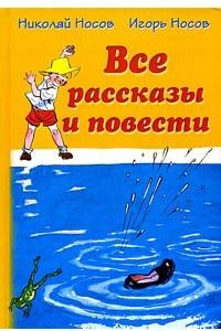 Николай Носов, Игорь Носов. Все рассказы и повести