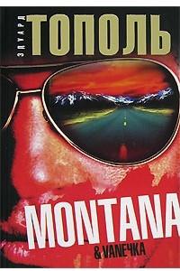 Монтана, Ванечка и другие, или Почувствуйте разницу