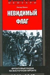 Невидимый флаг. Фронтовые будни на Восточном фронте. 1941-1945