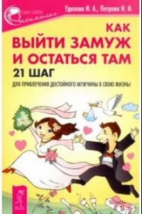 Как выйти замуж и остаться там