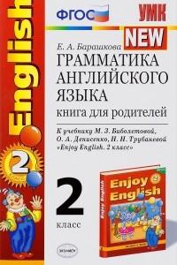 Грамматика английского языка. Книга для родителей. К учебнику М. З. Биболетовой, О. А. Денисенко, Н. Н. Трубаневой
