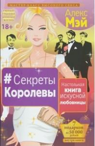 #Секреты Королевы. Настольная книга искусной любовницы
