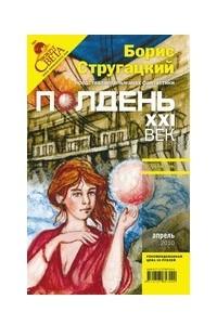 Полдень, XXI век. №4, апрель 2010