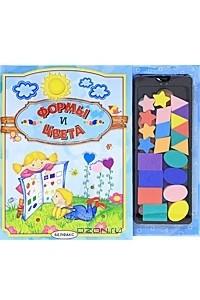 Формы и цвета. Книжка-игрушка