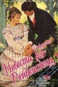 Невеста Рейвенсдена