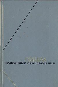 Гольбах. Избранные произведения в двух томах. Том 2
