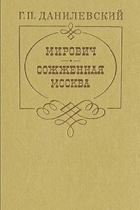 Мирович. Сожженная Москва