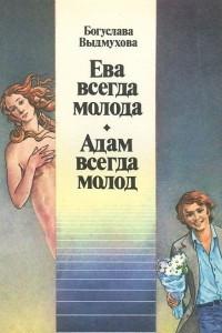 Ева всегда молода. Адам всегда молод