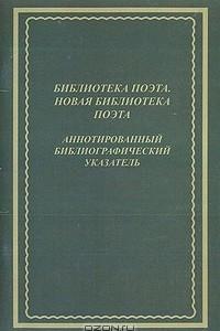 Библиотека поэта. Новая библиотека поэта. Аннотированный библиографический указатель: 1985 - 2007
