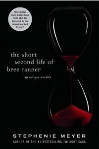 Короткая вторая жизнь Бри Таннер