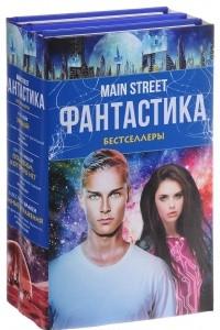 Main Street. Фантастика. The Best