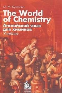The World of Chemistry / Английский язык для химиков