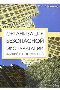 Организация безопасной эксплуатации зданий и сооружений