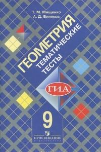 Геометрия. 9 класс. Тематические тесты