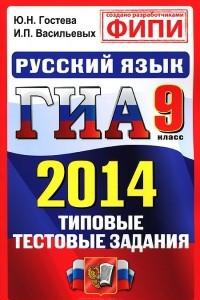 ГИА 2014. Русский язык. 9 класс. Типовые тестовые задания