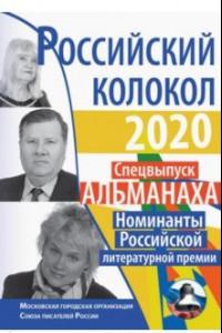 Российский колокол. Номинанты Российской литературной премии