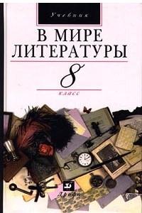 В мире литературы. 8 класс. Учебник